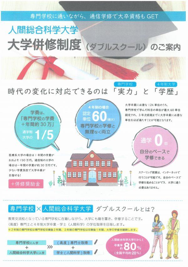 https://medical.kawahara.ac.jp/wp-content/uploads/sites/7/2020/11/938d11c04ce8f0f2732985573949ef11.pdf